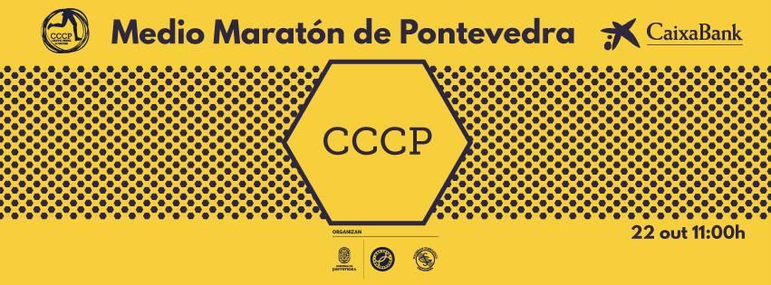 Últimas horas para inscribirse en la  XXII Media Maratón Pontevedra 2017.